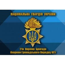 Флаг 21 Бригада НГУ