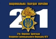 Флаг 21 ОБрОГП НГУ