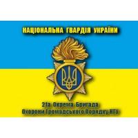Прапор 21 ОБрОГП Національної Гвардії України