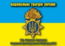 Флаг 21 ОБрОГП Національної Гвардії України