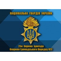 Флаг 25 Бригада НГУ