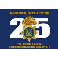 Флаг 25 ОБрОГП НГУ