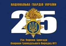Купить Прапор 25 ОБрОГП НГУ в интернет-магазине Каптерка в Киеве и Украине