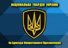 Флаг 4а Бригада Оперативного Призначення НГУ