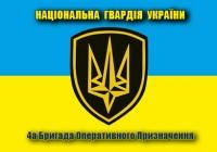 Прапор 4 Бригада Оперативного Призначення НГУ