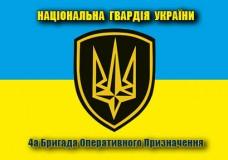 Флаг 4 Бригада Оперативного Призначення НГУ