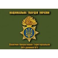 Флаг Північне оперативно-територіальне об'єднання НГУ (олива)
