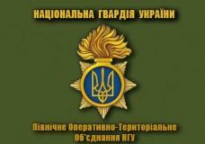 Прапор Північне ОТО НГУ (олива)