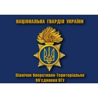 Прапор Північне ОТО НГУ (синій)
