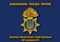 Флаг Північне оперативно-територіальне об'єднання НГУ (синій)
