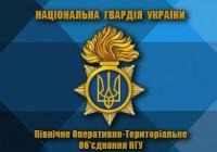 Флаг Північне оперативно-територіальне об'єднання НГУ (кольоровий)