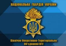Купить Флаг Північне оперативно-територіальне об'єднання НГУ (кольоровий) в интернет-магазине Каптерка в Киеве и Украине