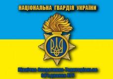 Купить Флаг Північне оперативно-територіальне об'єднання НГУ  в интернет-магазине Каптерка в Киеве и Украине