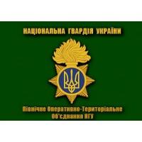 Флаг Північне оперативно-територіальне об'єднання НГУ (зелений)