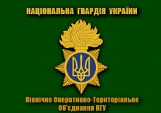 Купить Флаг Північне оперативно-територіальне об'єднання НГУ (зелений) в интернет-магазине Каптерка в Киеве и Украине
