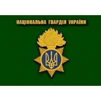 Прапор Національна гвардія України (зелений)