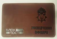 Обкладинка Посвідчення офіцера Національна Гвардія України (руда)