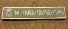 Купить Нашивка НГУ койот в интернет-магазине Каптерка в Киеве и Украине