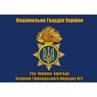 Прапор 25 ОБрОГП Національна Гвардія України