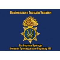 Флаг 21 ОБрОГП Національна Гвардія України