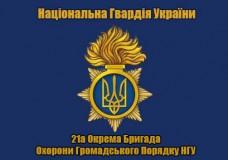 Купить Флаг 21 ОБрОГП Національна Гвардія України в интернет-магазине Каптерка в Киеве и Украине