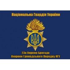 Флаг 23 ОБрОГП Національна Гвардія України