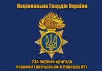 Прапор 23 ОБрОГП Національна Гвардія України