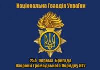 Флаг 25 ОБрОГП Національна Гвардія України