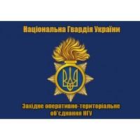 Флаг Західне оперативно-територіальне об'єднання НГУ (синій)