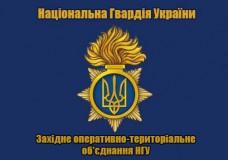 Купить Флаг Західне оперативно-територіальне об'єднання НГУ (синій) в интернет-магазине Каптерка в Киеве и Украине