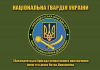 Прапор 1 БрОП НГУ (олива)
