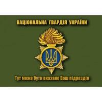 Прапор НГУ (олива) з вказаним підрозділом