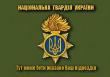 Флаг Національної гвардії України (олива) з вказаним підрозділом