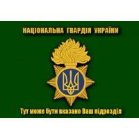 Прапор НГУ (зелений) з вказаним підрозділом