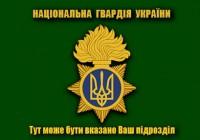 Флаг Національної гвардії України (зелений) з вказаним підрозділом