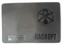 Обкладинка на Паспорт тиснення новий знак Піхота ЗСУ (ЧОРНА)