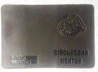 Обкладинка новий знак ССО Військовий квиток (темно коричнева)