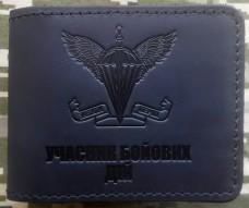 Обкладинка на УБД ДШВ України (чорний)