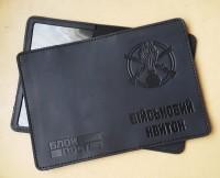 Обкладинка новий знак Піхота ЗСУ Військовий квиток (чорна)