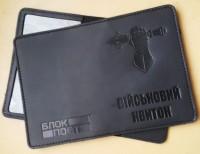 Обкладинка новий знак Танкові Війська Військовий квиток (чорна)