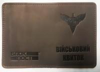 Обкладинка новий знак ДШВ на Військовий квиток (коричнева)