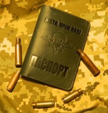 Обкладинка Паспорт ВДВ чорна АКЦІЯ