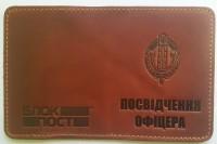 Обкладинка Посвідчення офіцера ДПСУ (руда)