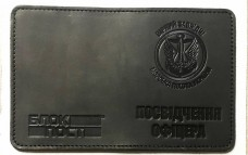 Обкладинка Посвідчення офіцера Морська Піхота (чорна)