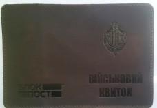 Обкладинка Військовий квиток ДПСУ (коричн.)