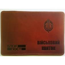 Обкладинка Військовий квиток ДПСУ (руда)