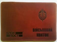 Купить Обкладинка Військовий квиток ДПСУ (руда) в интернет-магазине Каптерка в Киеве и Украине
