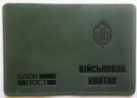 Обкладинка Військовий квиток ДПСУ (зелена)