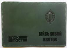 Купить Обкладинка Військовий квиток ДПСУ (зелена) в интернет-магазине Каптерка в Киеве и Украине