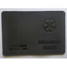 Обкладинка Військовий квиток ППО (чорна)